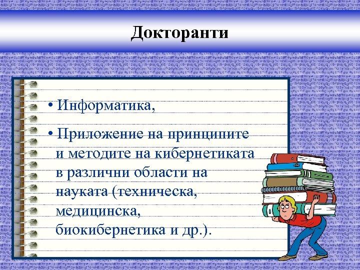Докторанти • Информатика, • Приложение на принципите и методите на кибернетиката в различни области
