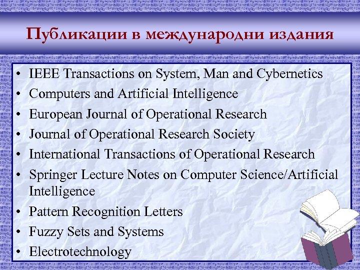 Публикации в международни издания • • • IEEE Transactions on System, Man and Cybernetics
