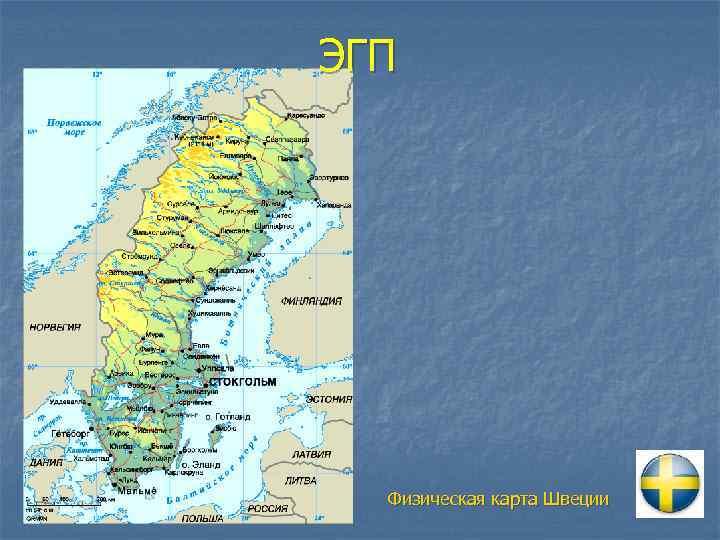 ЭГП Физическая карта Швеции