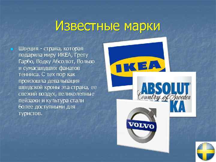 Известные марки n Швеция - страна, которая подарила миру ИКЕА, Грету Гарбо, Водку Абсолют,