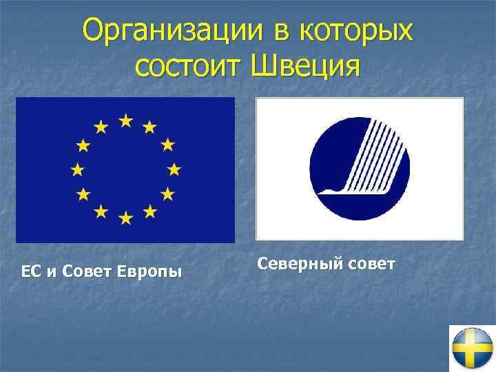 Организации в которых состоит Швеция ЕС и Совет Европы Северный совет