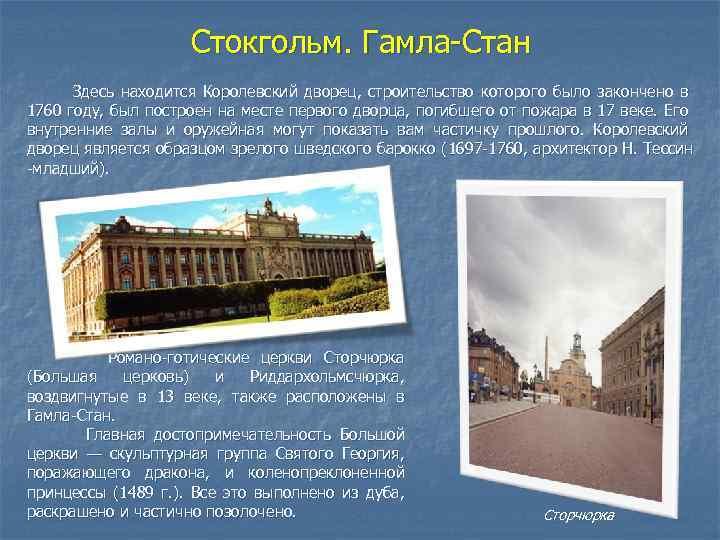 Стокгольм. Гамла-Стан Здесь находится Королевский дворец, строительство которого было закончено в 1760 году, был