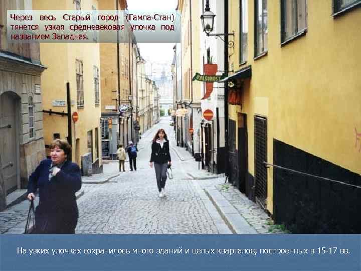 Через весь Старый город (Гамла-Стан) тянется узкая средневековая улочка под названием Западная. На узких