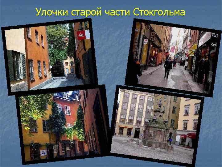 Улочки старой части Стокгольма