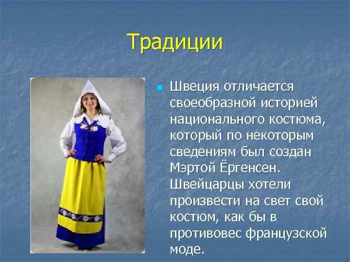 Традиции n Швеция отличается своеобразной историей национального костюма, который по некоторым сведениям был создан