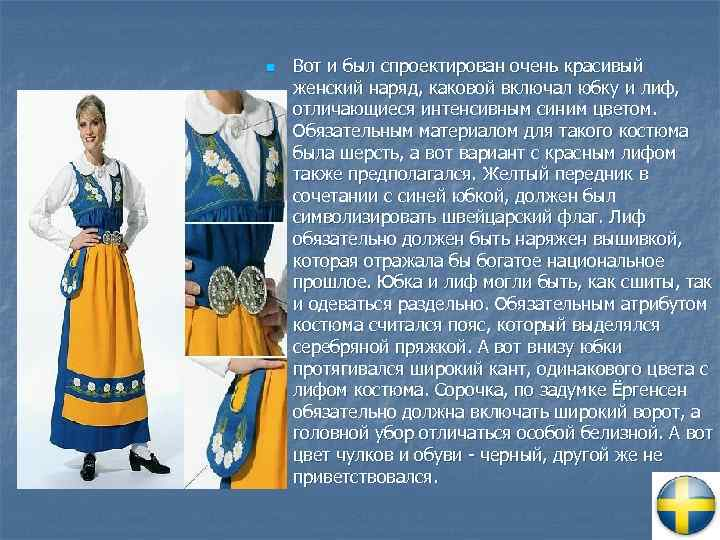 n Вот и был спроектирован очень красивый женский наряд, каковой включал юбку и лиф,