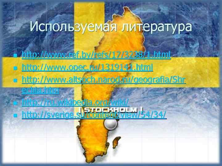 Используемая литература n n n http: //www. ref. by/refs/17/3238/1. html http: //www. opec. ru/1319141.