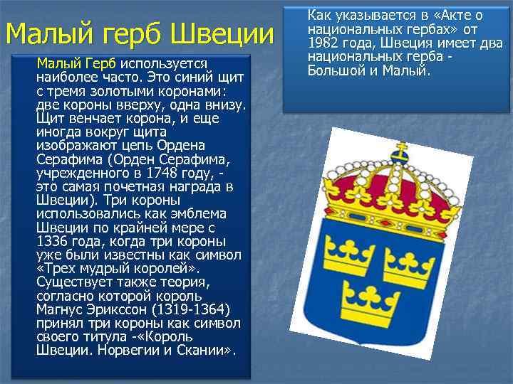 Малый герб Швеции Малый Герб используется наиболее часто. Это синий щит с тремя золотыми