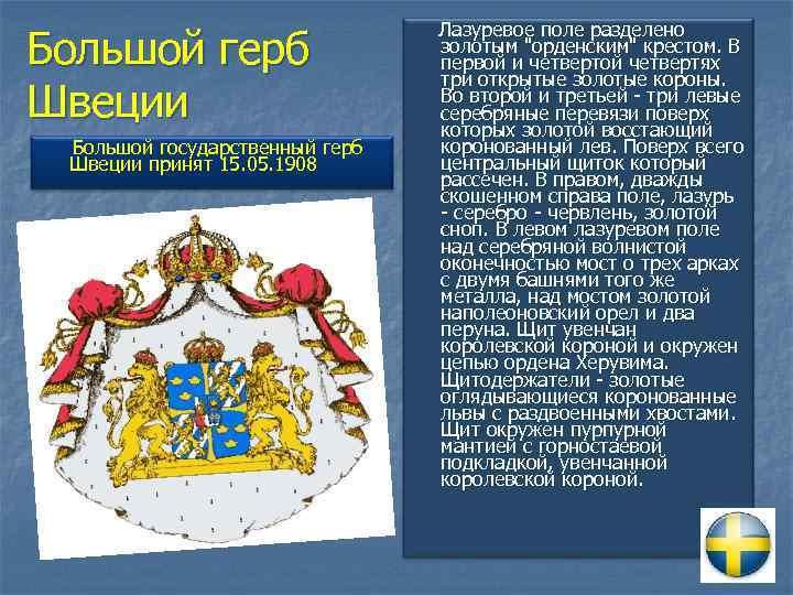 Большой герб Швеции Большой государственный герб Швеции принят 15. 05. 1908 Лазуревое поле разделено