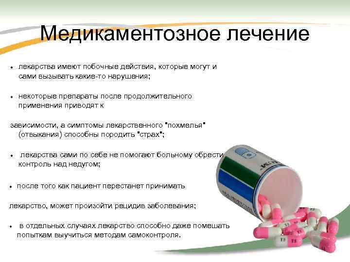 Медикаментозное лечение лекарства имеют побочные действия, которые могут и сами вызывать какие-то нарушения; некоторые