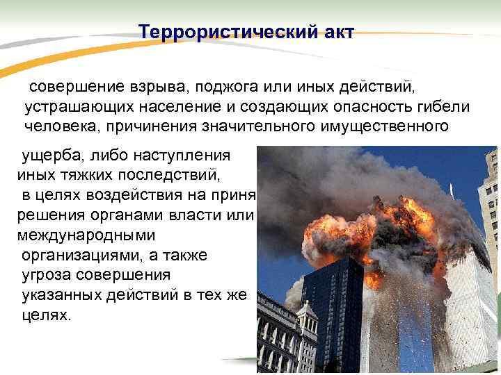 Террористический акт совершение взрыва, поджога или иных действий, устрашающих население и создающих опасность гибели