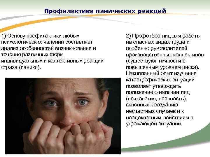 Профилактика панических реакций 1) Основу профилактики любых психологических явлений составляет анализ особенностей возникновения и
