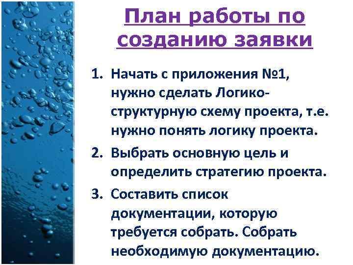 План работы по созданию заявки 1. Начать с приложения № 1, нужно сделать Логикоструктурную