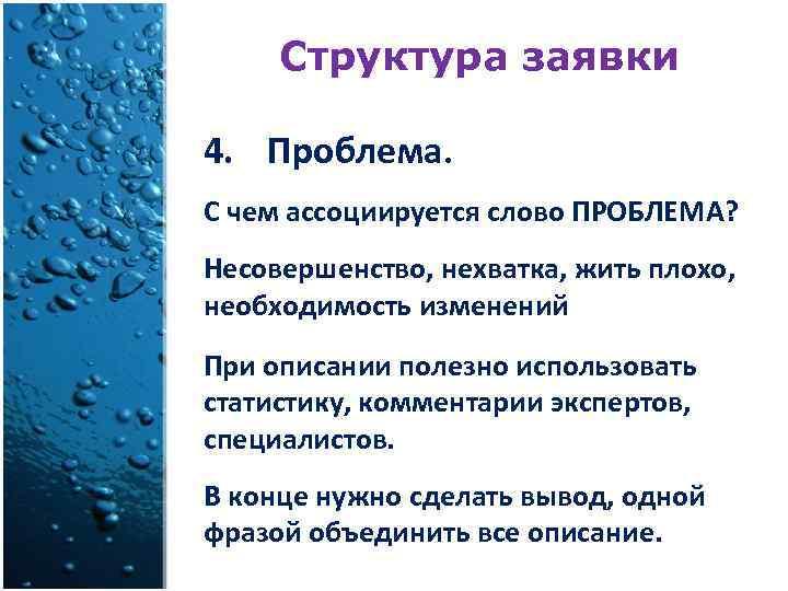 Структура заявки 4. Проблема. С чем ассоциируется слово ПРОБЛЕМА? Несовершенство, нехватка, жить плохо, необходимость
