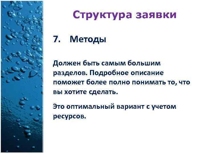 Структура заявки 7. Методы Должен быть самым большим разделов. Подробное описание поможет более полно