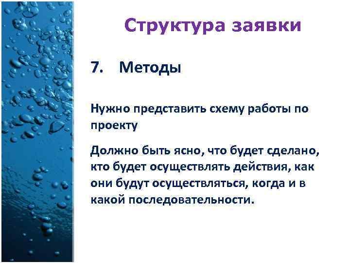 Структура заявки 7. Методы Нужно представить схему работы по проекту Должно быть ясно, что