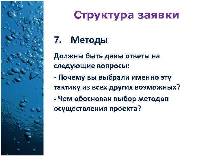 Структура заявки 7. Методы Должны быть даны ответы на следующие вопросы: - Почему вы