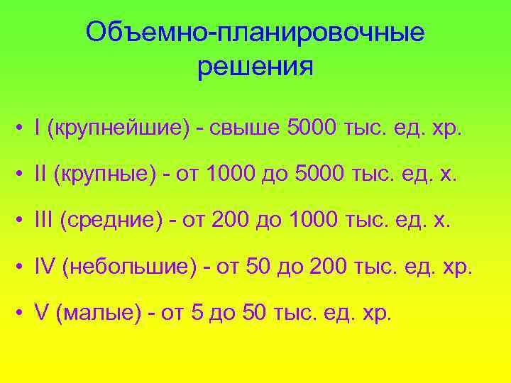 Объемно-планировочные решения • I (крупнейшие) - свыше 5000 тыс. ед. хр. • II (крупные)
