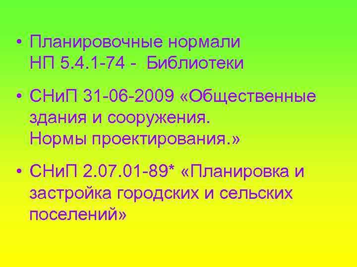 • Планировочные нормали НП 5. 4. 1 -74 - Библиотеки • СНи. П