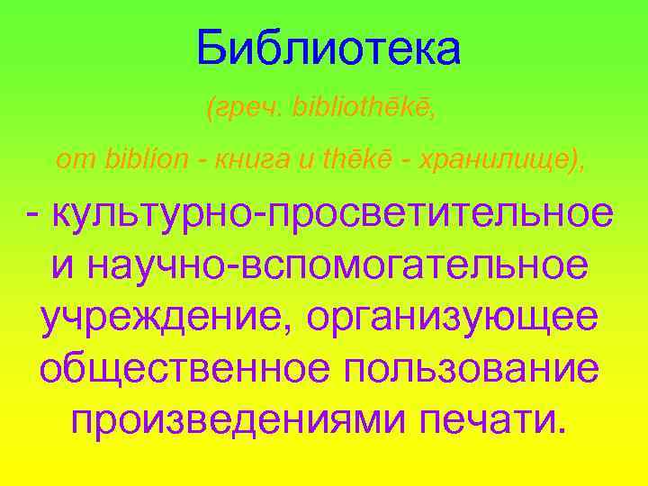 Библиотека (греч. bibliothēkē, от biblíon - книга и thēkē - хранилище), - культурно-просветительное и