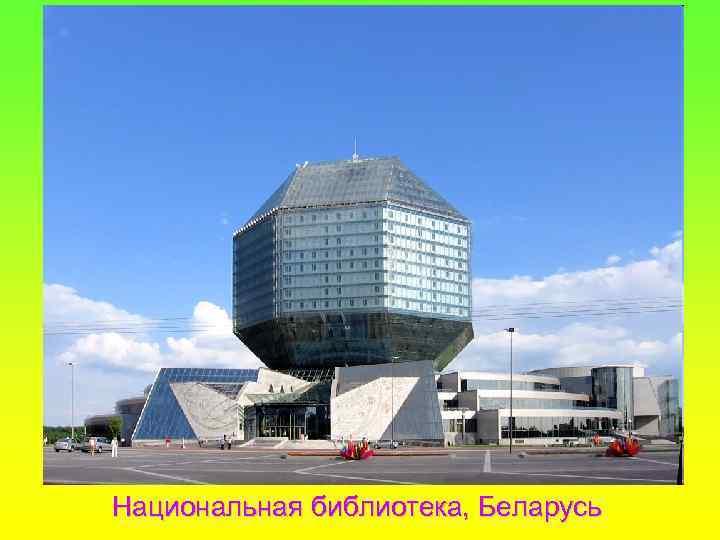 Национальная библиотека, Беларусь