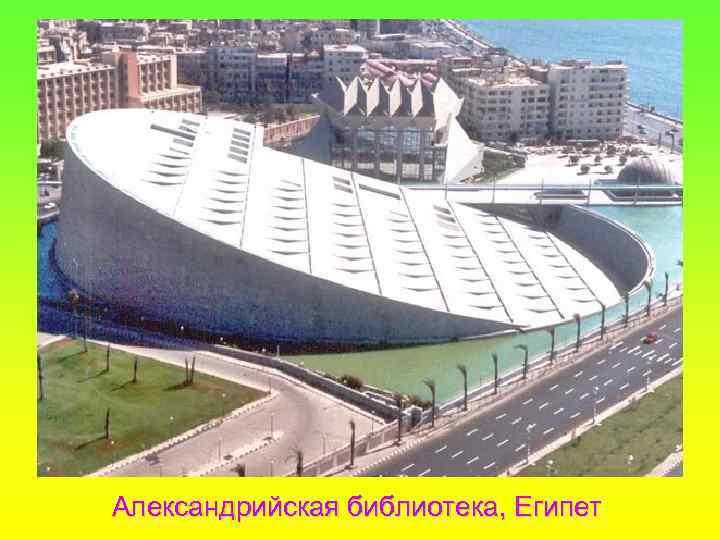 Александрийская библиотека, Египет