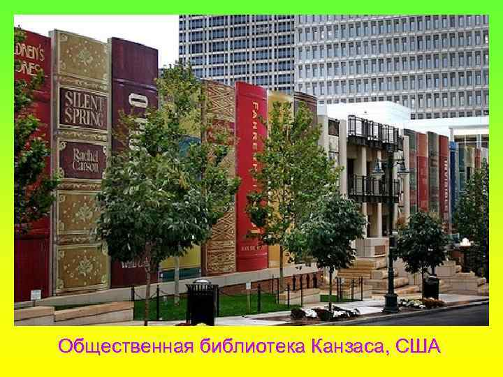 Общественная библиотека Канзаса, США
