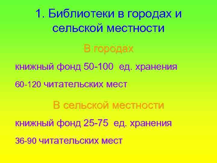 1. Библиотеки в городах и сельской местности В городах книжный фонд 50 -100 ед.