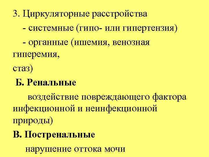 3. Циркуляторные расстройства - системные (гипо- или гипертензия) - органные (ишемия, венозная гиперемия, стаз)