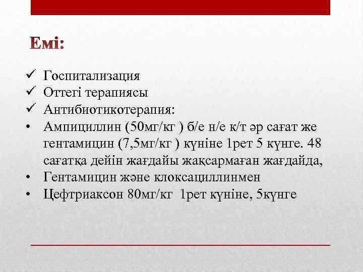 ü ü ü • Госпитализация Оттегі терапиясы Антибиотикотерапия: Ампициллин (50 мг/кг ) б/е н/е
