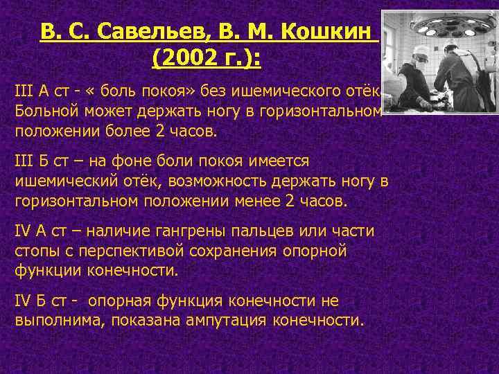 В. С. Савельев, В. М. Кошкин (2002 г. ): III А ст - «