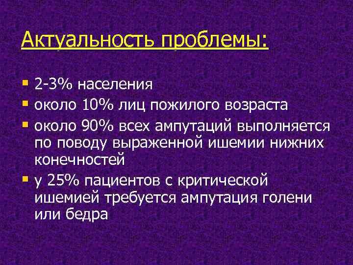 Актуальность проблемы: § 2 -3% населения § около 10% лиц пожилого возраста § около