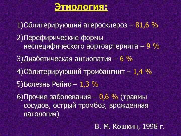 Этиология: 1)Облитерирующий атеросклероз – 81, 6 % 2)Перефирические формы неспецифического аортоартериита – 9 %