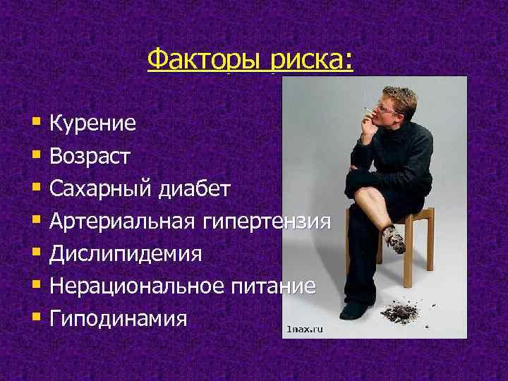 Факторы риска: § Курение § Возраст § Сахарный диабет § Артериальная гипертензия § Дислипидемия