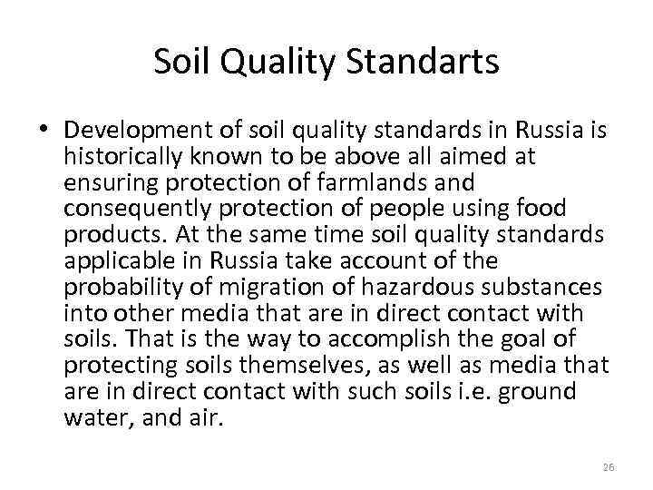 Soil Quality Standarts • Development of soil quality standards in Russia is historically known