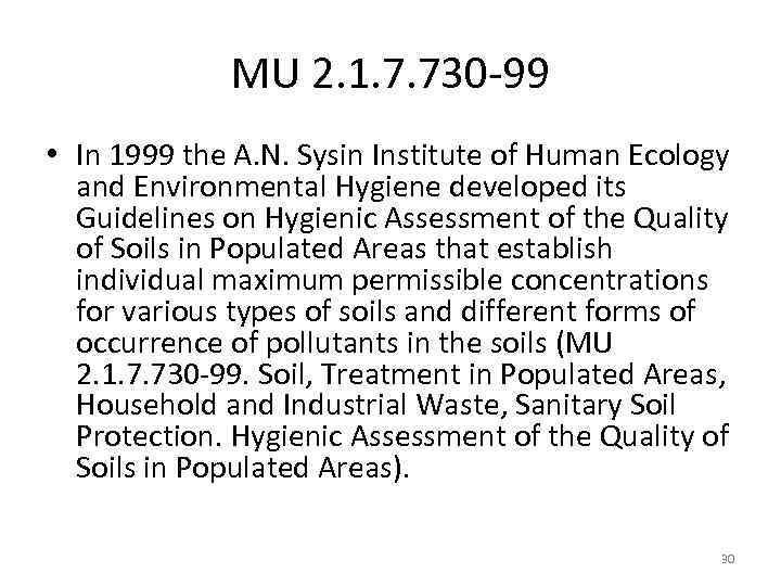 MU 2. 1. 7. 730 -99 • In 1999 the A. N. Sysin Institute