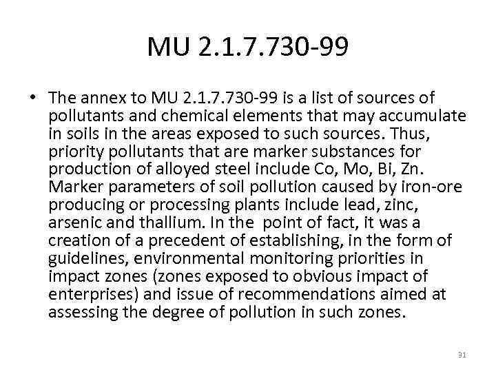 MU 2. 1. 7. 730 -99 • The annex to MU 2. 1. 7.