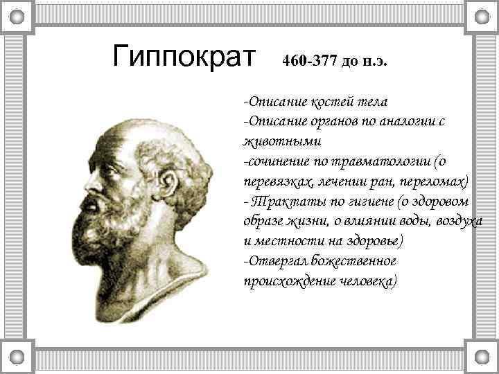 Гиппократ 460 -377 до н. э. -Описание костей тела -Описание органов по аналогии с