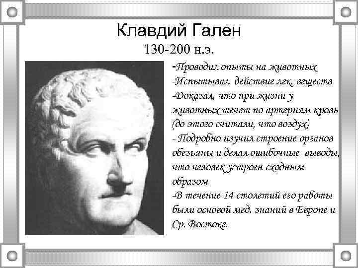 Клавдий Гален 130 -200 н. э. -Проводил опыты на животных -Испытывал действие лек. веществ