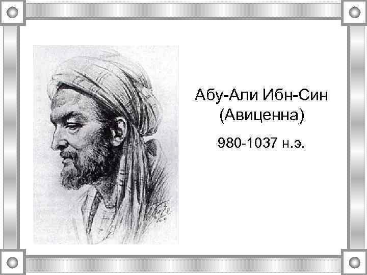 Абу-Али Ибн-Син (Авиценна) 980 -1037 н. э.