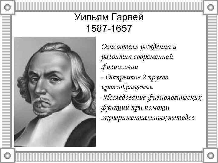 Уильям Гарвей 1587 -1657 Основатель рождения и развития современной физиологии - Открытие 2 кругов