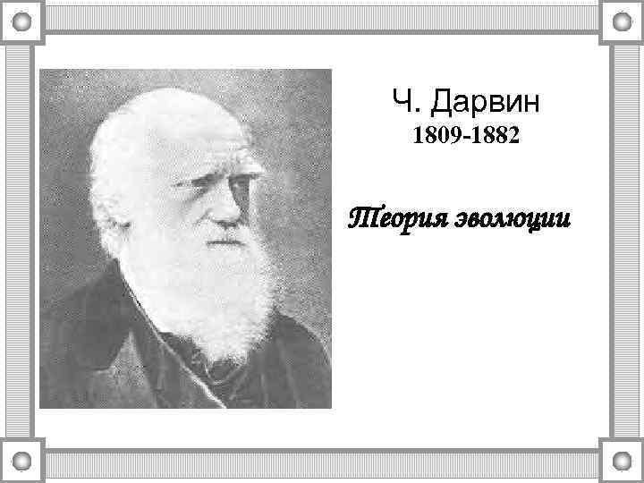 Ч. Дарвин 1809 -1882 Теория эволюции