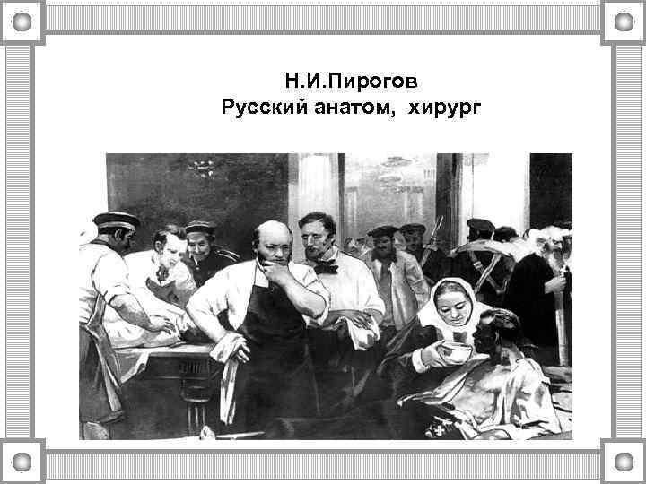 Н. И. Пирогов Русский анатом, хирург