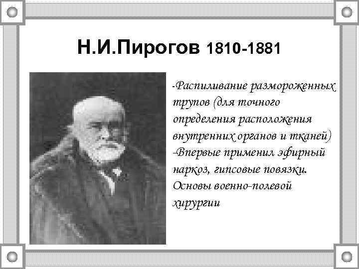 Н. И. Пирогов 1810 -1881 -Распиливание размороженных трупов (для точного определения расположения внутренних органов