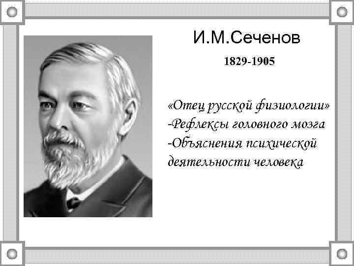 И. М. Сеченов 1829 -1905 «Отец русской физиологии» -Рефлексы головного мозга -Объяснения психической деятельности
