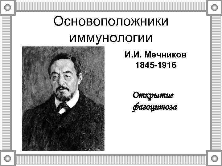 Основоположники иммунологии И. И. Мечников 1845 -1916 Открытие фагоцитоза