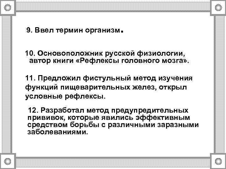 9. Ввел термин организм . 10. Основоположник русской физиологии, автор книги «Рефлексы головного мозга»