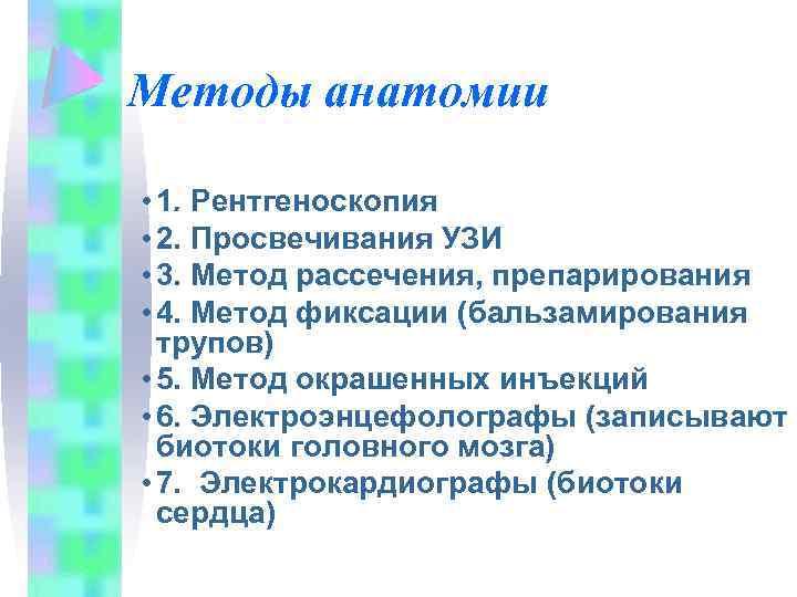 Методы анатомии • 1. Рентгеноскопия • 2. Просвечивания УЗИ • 3. Метод рассечения, препарирования