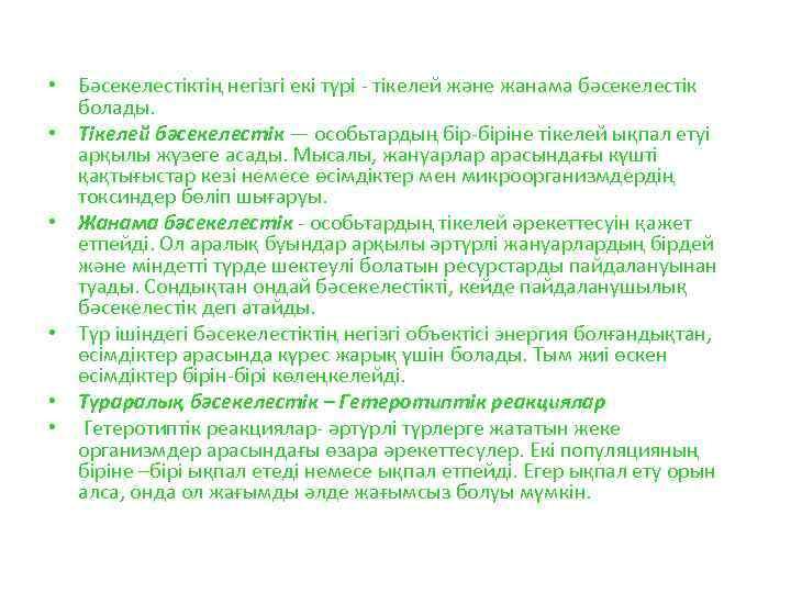 • Бәсекелестіктің негізгі екі түрі - тікелей және жанама бәсекелестік болады. • Тікелей