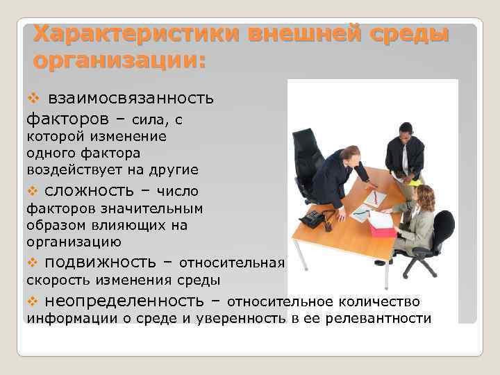 Характеристики внешней среды организации: v взаимосвязанность факторов – сила, с которой изменение одного фактора